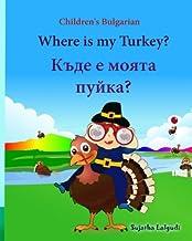 Children's Bulgarian: Where is my Turkey (Thanksgiving book): Children's Picture Book English-Bulgarian (Bilingual Edition) (Bulgarian ... Bulgarian books for children) (Volume 31)