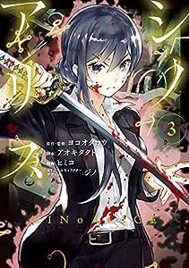 SINoALICE -シノアリス- 3巻 (デジタル版ガンガンコミックスUP!)