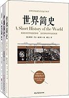 三本书读懂世界、中国、人类简史系列:世界简史+中国简史+人类简史:听房龙讲人类的故事(套装共3册)