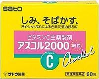 【第3類医薬品】アスコル2000 60包 ×5