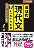 出口式現代文新レベル別問題集【スタートアップ編】