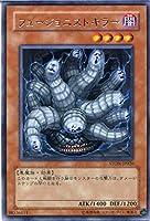 遊戯王カード フュージョニストキラー レア STON-JP020