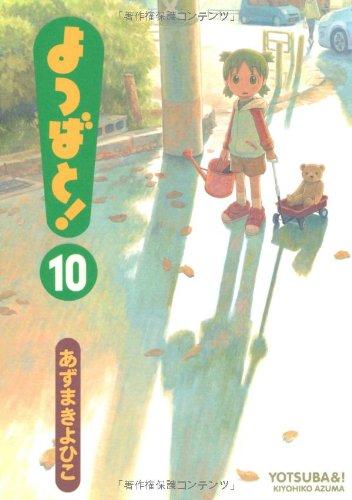 よつばと! 10 (電撃コミックス)の詳細を見る