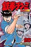 鉄拳チンミLegends(25) (月刊少年マガジンコミックス)