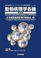 動物病理学各論 第2版