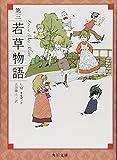 第三若草物語 (角川文庫)