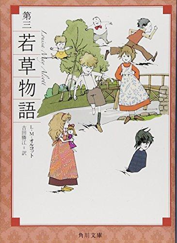 第三若草物語 (角川文庫)の詳細を見る