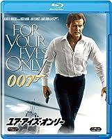 ユア・アイズ・オンリー [Blu-ray]