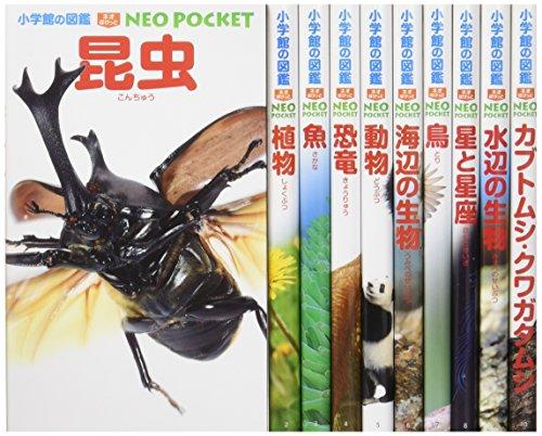 小学館の図鑑NEOポケット(全10巻セット)