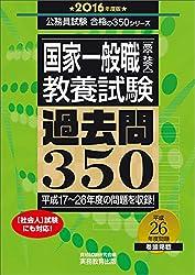 国家一般職[高卒・社会人]教養試験 過去問350 2016年度 (公務員試験 合格の350シリーズ)
