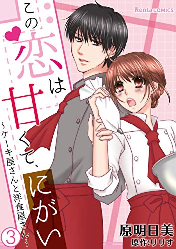 この恋は甘くて、にがい―ケーキ屋さんと洋食屋さん― 3 (Rentaコミックス)