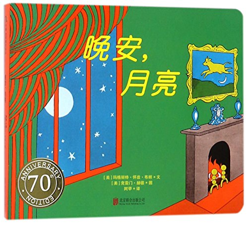 Goodnight Moon (Chinese Edition)
