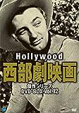 ハリウッド西部劇映画傑作シリーズ DVD-BOX Vol.12[DVD]
