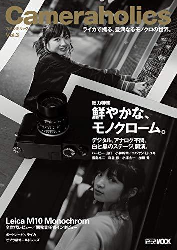 Cameraholics vol.3 鮮やかなモノクローム。