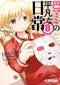 巴マミの平凡な日常 8巻 (まんがタイムKRコミックス)
