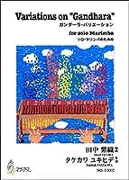 VARIATIONS ON 'GANDHARA'/ガンダーラ・バリエーション〜ソロ・マリンバのための 田中紫織:編曲 タケカワユ / マザーアース