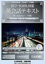 留学・TOEFL対策 英会話テキスト 翔-kakeru-中級 ディクテーション CD4枚分ダウンロード