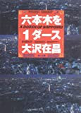 六本木を1ダース (角川文庫)