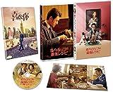 恋するシェフの最強レシピ スペシャル・コレクターズ版[DVD]