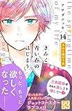きみと青い春のはじまり プチデザ(14) (デザートコミックス)