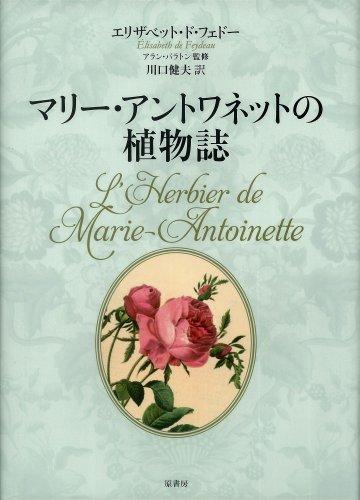 マリー・アントワネットの植物誌: ヴェルサイユ宮殿 秘密の花園