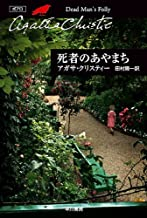 表紙: 死者のあやまち (クリスティー文庫) | 田村 隆一
