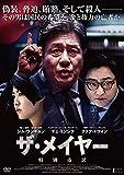 ザ・メイヤー 特別市民 [DVD] image