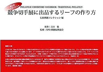 競争切手展に出品するリーフの作り方 伝統郵趣コレクション編