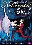 チャイコフスキー:くるみ割り人形~ボリショイ・バレエ[DVD]