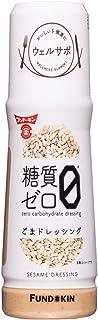 フンドーキン醤油 ウェルサポ糖質ゼロごまドレッシング 180ml ×3本
