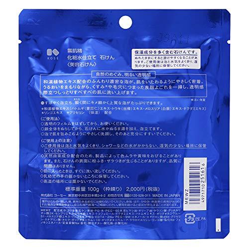 雪肌精化粧水仕立て石けん石鹸本体100g