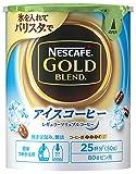 ネスカフェ ゴールドブレンド アイスコーヒー エコ&システムパック 粉 詰替 50g