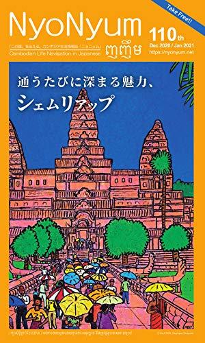 NyoNyum(ニョニュム) 2020/12-2021/1 (2020-12-15) [雑誌]