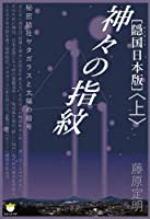 [隠国(かくりこく)日本版]神々の指紋〈上〉 秘密結社ヤタガラスと太陽の暗号(超☆わくわく)