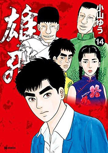 雄飛 ゆうひ (14) (ビッグコミックス) - 小山 ゆう