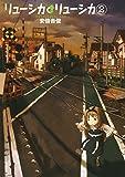 リューシカ・リューシカ 2巻 (デジタル版ガンガンコミックスONLINE)