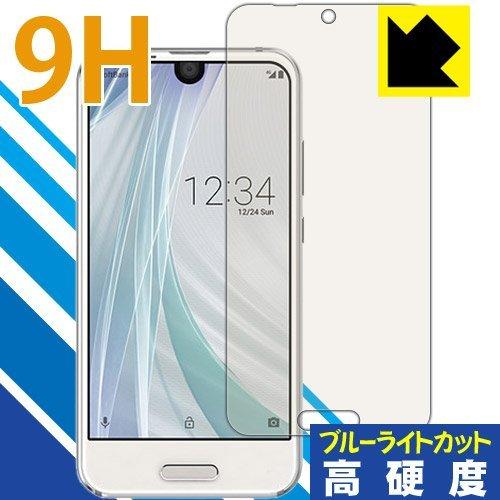 PDA工房 AQUOS R compact SHV41/701SH/SH-M06 9H高硬度[ブルーライトカット] 保護 フィルム 光沢 日本製