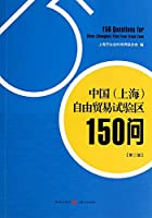 China (Shanghai) free trade test area 150 asked (Second Edition)(Chinese Edition)