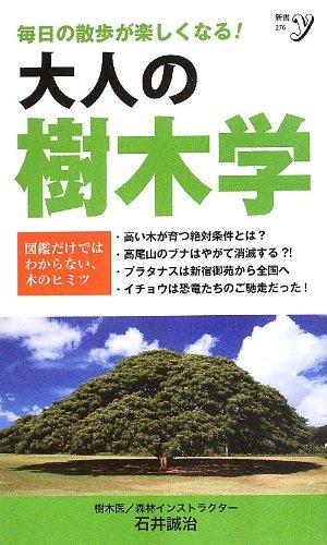 大人の樹木学 (新書y)