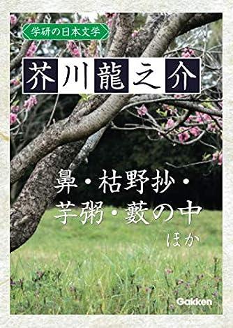 学研の日本文学 芥川龍之介: 鼻 芋粥 枯野抄 藪の中 秋山図 奉教人の死