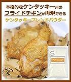 【ケンタッキーブレンドパウダー】 フライドチキンの素(粉) 220g シーズニングミックス