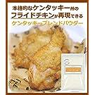 【ケンタッキーブレンドパウダー】 フライドチキンの素(粉) 220g シーズニングミックス(からあげの粉 からあげの素)