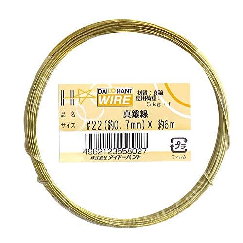 ダイドーハント (DAIDOHANT) ( 軟質 ) 真鍮線 [太さ] #22 0.7 mm x [長さ] 6m 10155802