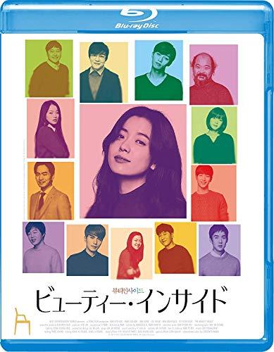 ビューティー・インサイド [Blu-ray]