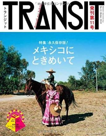 TRANSIT(トランジット)11号 永久保存版! メキシコにときめいて (講談社 Mook(J))