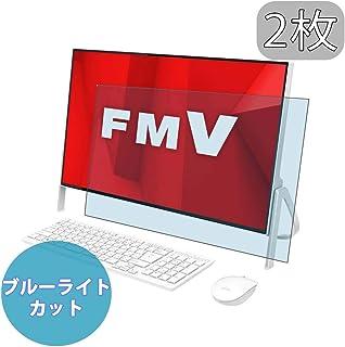 2枚 VacFun 富士通 デスクトップパソコン FMV ESPRIMO FHシリーズ WF1 / D1 23.8インチ FUJITSU ブルーライトカット 自己修復 日本製素材 4H フィルム 保護フィルム 気泡無し 0.14mm 液晶保護 フィルム プロテクター 保護 フィルム(非 ガラスフィルム 強化ガラス ガラス ) ブルーライト カット ニューバージョン