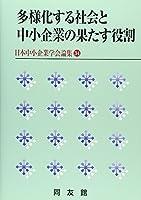 多様化する社会と中小企業の果たす役割 (日本中小企業学会論集)