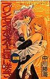 プリンセス・ボンバーに狂い咲き(前編) (あすかコミックス)