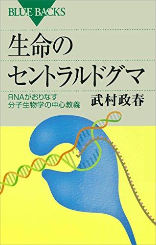 生命のセントラルドグマ RNAがおりなす分子生物学の中心教義 (ブルーバックス)