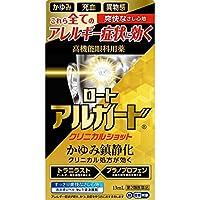 【第2類医薬品】ロートアルガードクリニカルショット 13mL セルフメディケーション対象品